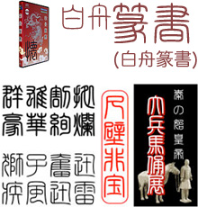 白舟篆書 (てんしょ)