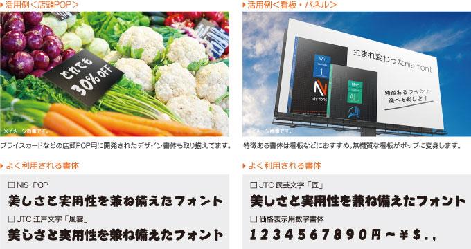ニィスフォント NIS Fontの活用事例 広告・POP