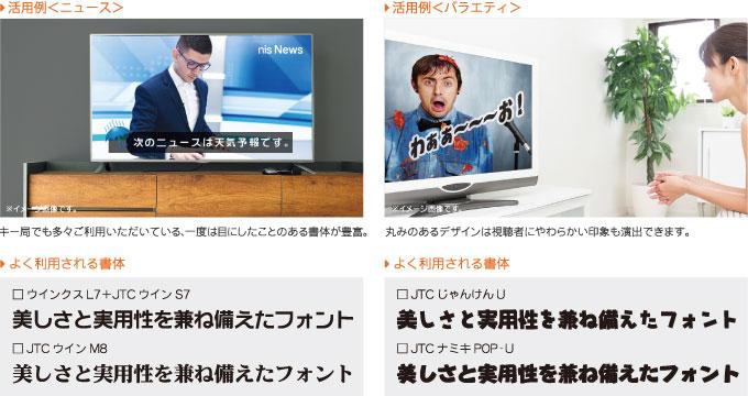 ニィスフォント NIS Fontの活用事例 映像関係・TV放送