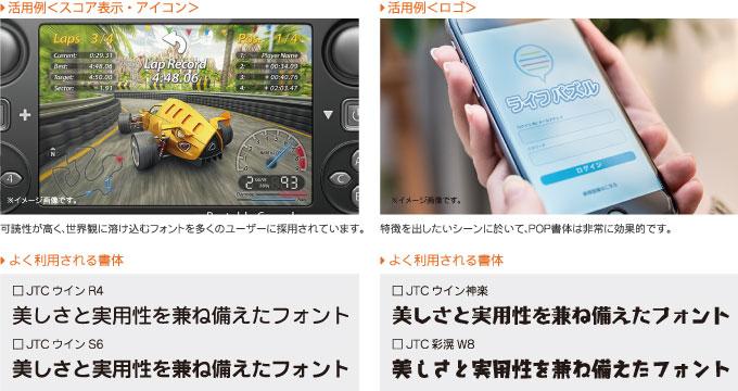 ニィスフォント NIS Fontの活用事例 ゲーム・アプリ
