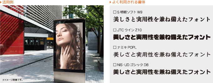 ニィスフォント NIS Fontの活用事例 デジタルサイネージ