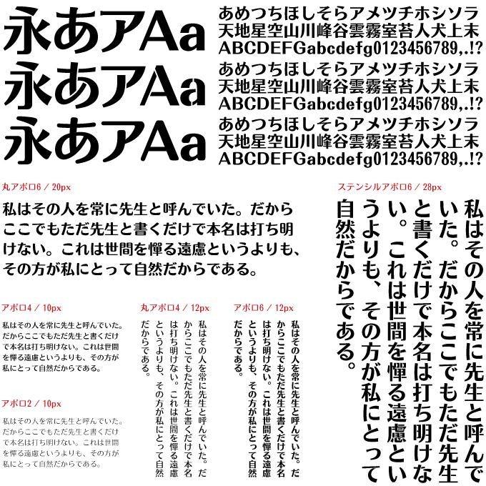 モトヤアポロシリーズ 厳選6書体セット