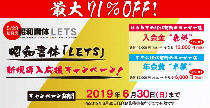最大71%OFF!人気筆文字の年間ライセンス「昭和書体LETS」発売キャンペーン開催中