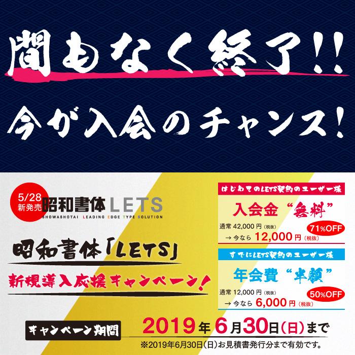 間もなく終了!!入会金3万円が無料に!「昭和書体LETS」キャンペーン開催中