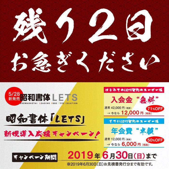 残り2日!!入会金3万円が無料に!「昭和書体LETS」キャンペーン開催中