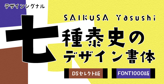 デザインシグナル・七種泰史のデザイン書体 DSセレクト版・FONT1000版