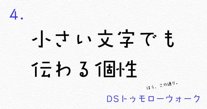 小さい文字でも伝わる個性 DSトゥモローウォーク