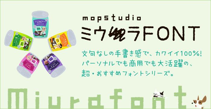 mopstudioのミウラFONTシリーズ 文句なしの手書き感で、カワイイ100%!