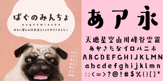 ぱぐのみんちょ ヤマナカデザインワークス
