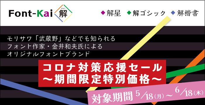 Font-Kai フォント解