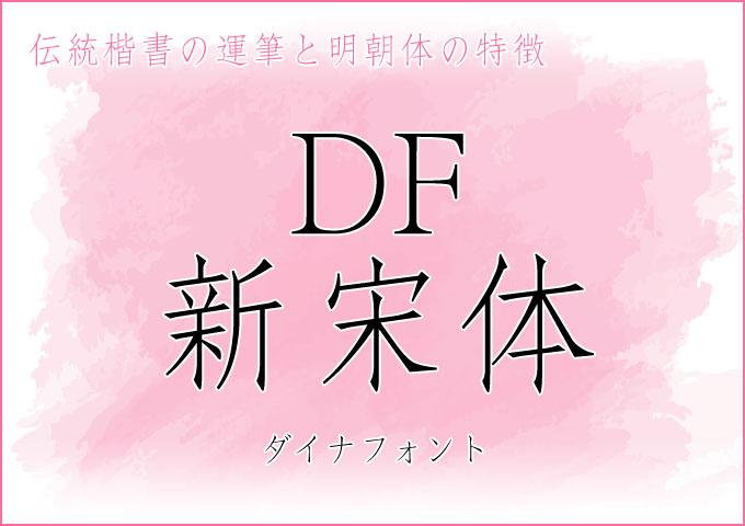 かわいい 女性向け フォント DF新宋体