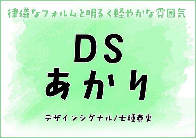 かわいい こども向け フォント DSあかり