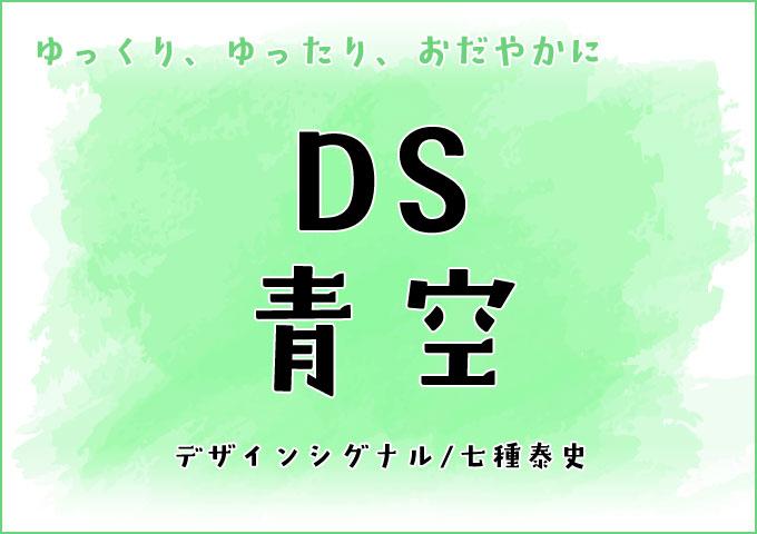かわいい こども向け フォント DS青空