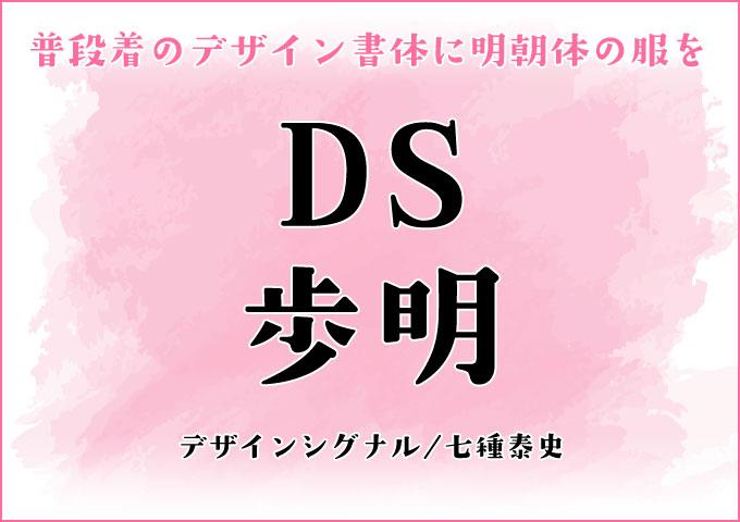 かわいい 女性向け フォント DS歩明