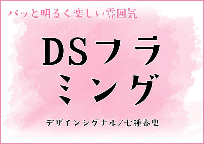 かわいい 女性向け フォント DSフラミング