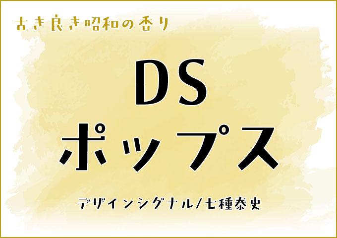 かわいい レトロ風 フォント DSポップス