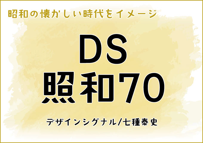 かわいい レトロ風 フォント DS照和70