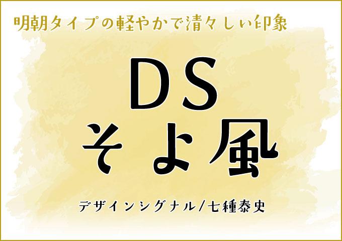 かわいい レトロ風 フォント DSそよ風