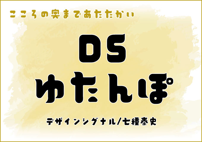 かわいい レトロ風 フォント DSゆたんぽ