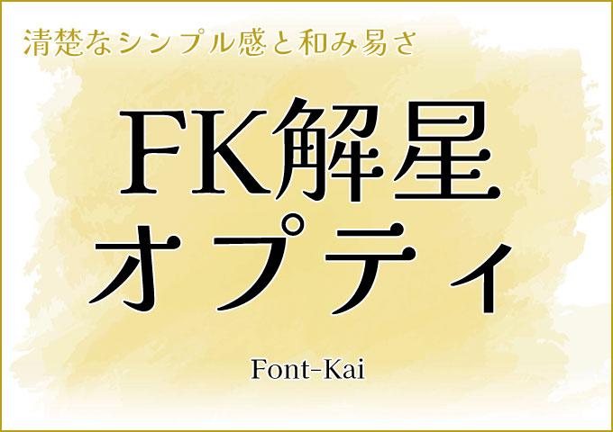 かわいい レトロ風 フォント FK解星-オプティ
