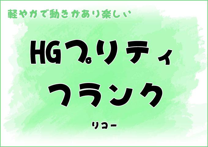 かわいい こども向け フォント HGプリティフランク
