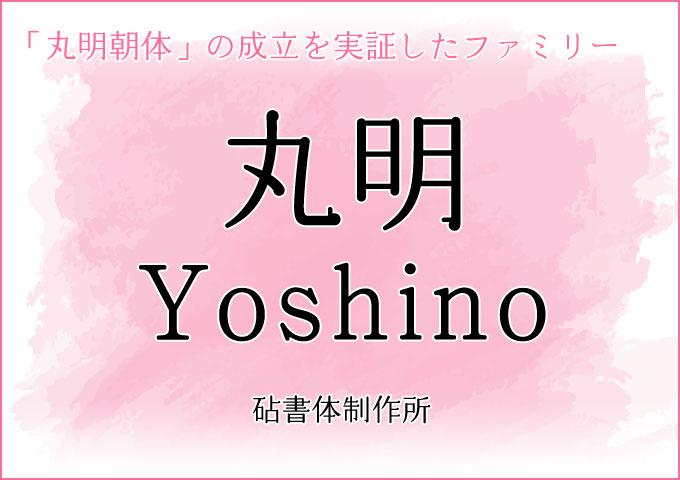 かわいい 女性向け フォント 丸明Yoshino