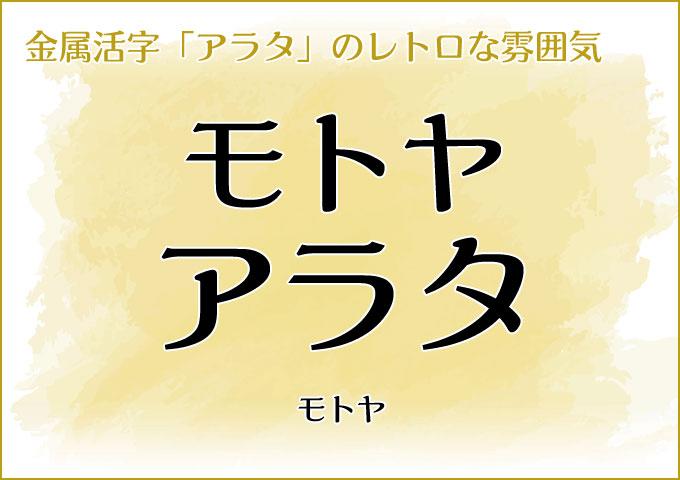 かわいい レトロ風 フォント モトヤアラタ