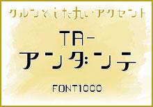 かわいい レトロ風 フォント TA-アンダンテ