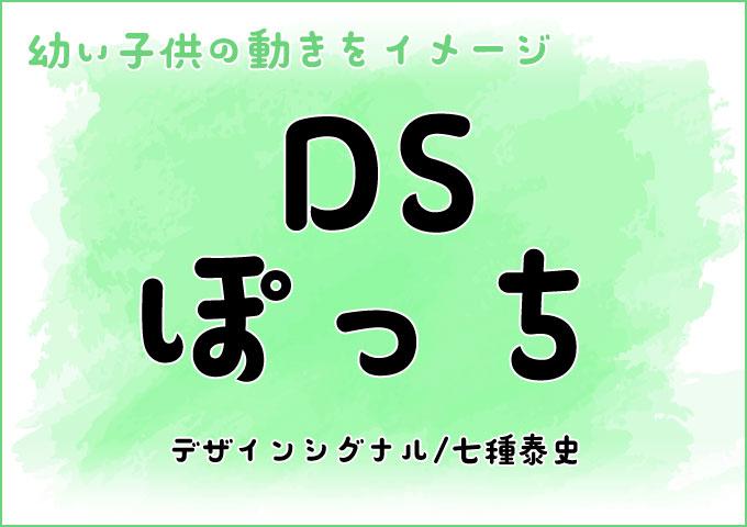 かわいい こども向け フォント DSぽっち
