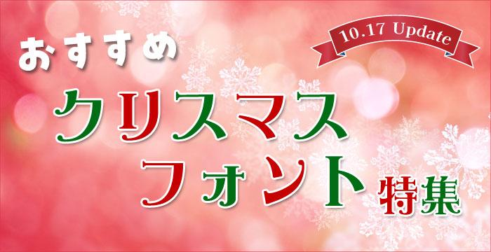 おすすめ クリスマスフォント特集