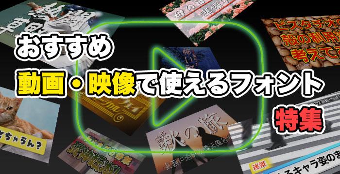 商用利用でも使える! おすすめ 動画・映像フォント特集【36選】