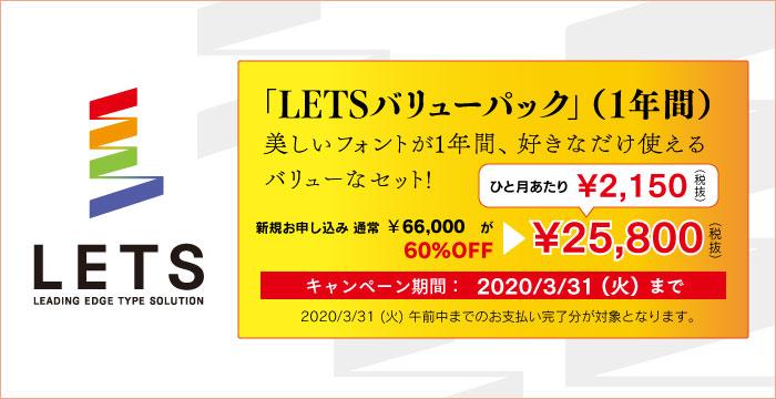 ひと月あたり2,150円 LETSバリューパック