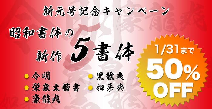 昭和書体 新元号記念キャンペーン