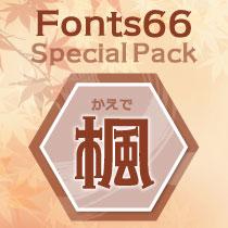 Fonts66スペシャルパック『竹』お得に使える30書体