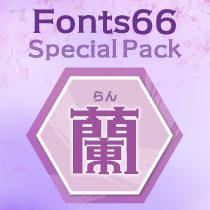 Fonts66スペシャルパック『梅』お得に使える20書体