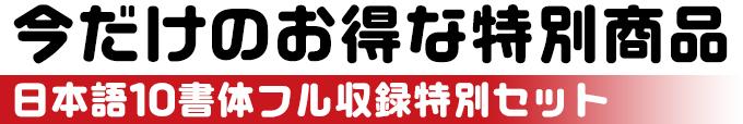 CFONT 日本語10書体フル収録特別セットク 書体名