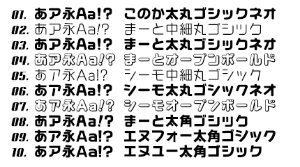 CFONT 日本語10書体フル収録特別セット 文字見本