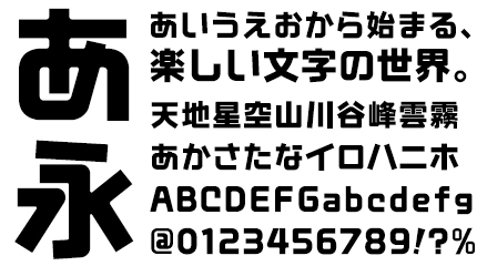 CFONT まーと太角ゴシック 文字見本