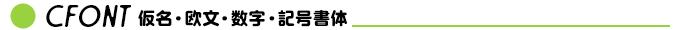 CFONT 仮名・欧文・数字・記号書体
