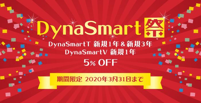 DynaSmart祭