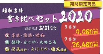 昭和書体 書き比べセット2020