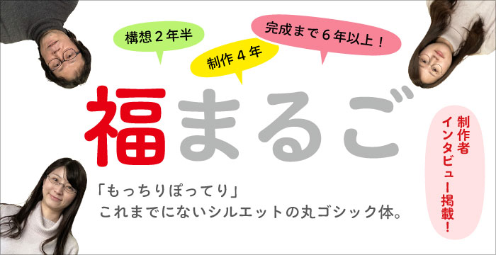 イワタ 福まるご 制作者インタビュー掲載!