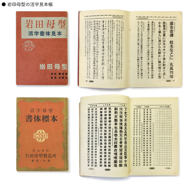 岩田母型の活字見本帳