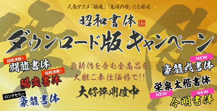 昭和書体 フォントダウンロードのキャンペーンセール