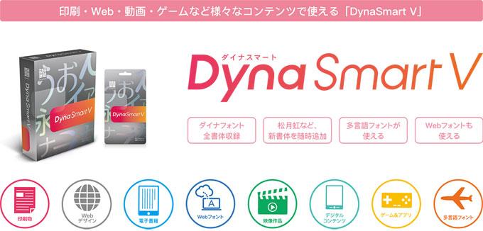 印刷・Web・動画・ゲームなど様々なコンテンツで使える「DynaSmart V」