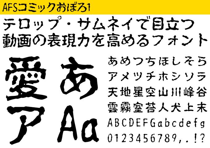 動画で使えるフォント AFSコミックおぼろ1