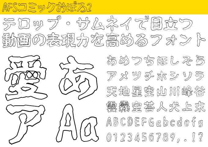 動画で使えるフォント AFSコミックおぼろ2