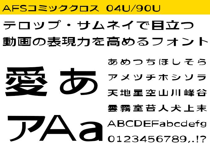動画で使えるフォント AFSコミッククロス 04U/90U