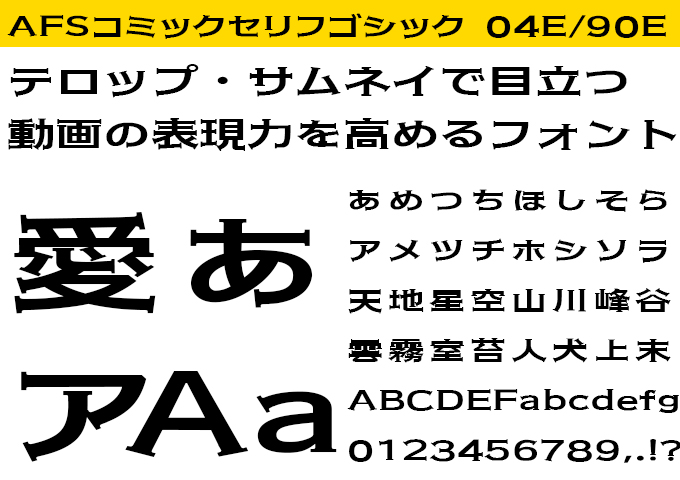 動画で使えるフォント AFSコミックセリフゴシック 04E/90E