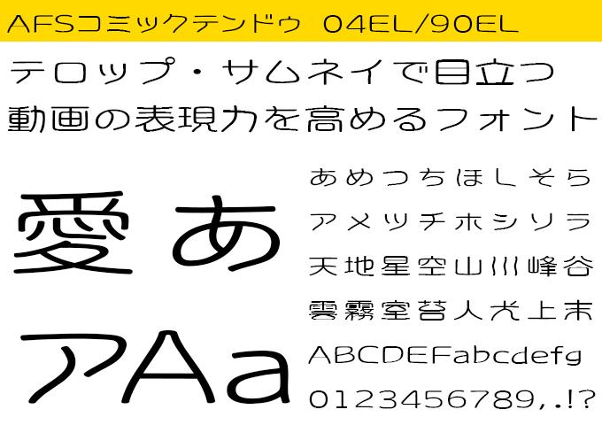 動画で使えるフォント AFSコミックテンドゥ 04EL/90EL